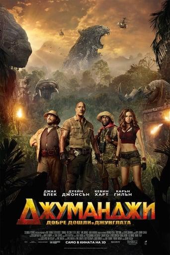 Джуманджи: Добре дошли в джунглата