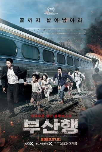 Воз за Пусан