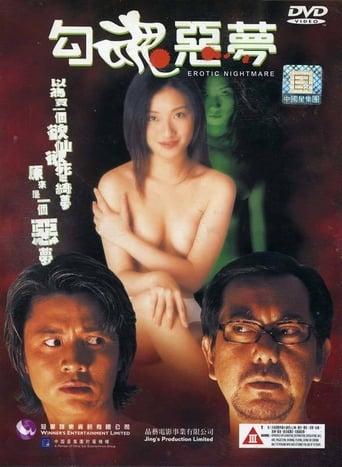 Erotic Nightmare