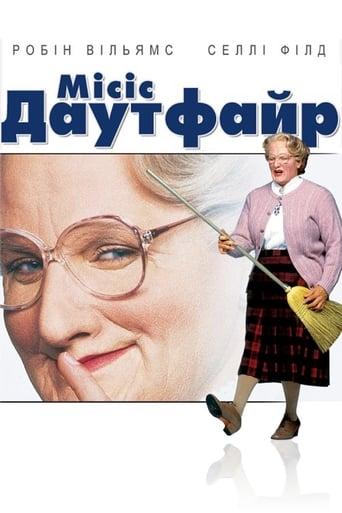 Місіс Даутфайр