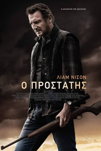 Watch Ο Προστάτης Full Movie Online Free HD 4K