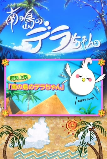 Dera-chan of the Southern Islands