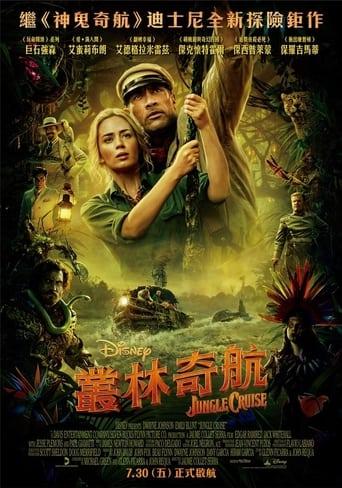 Watch 丛林奇航 Full Movie Online Free HD 4K