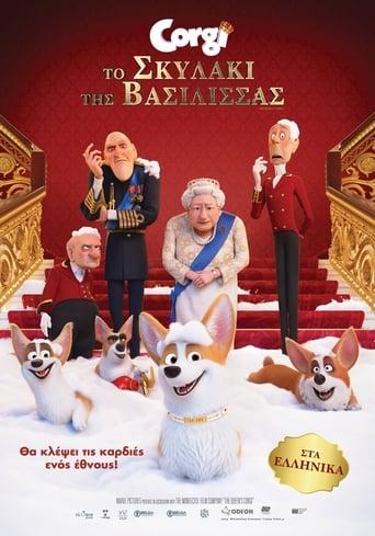 Το Σκυλάκι της Βασίλισσας