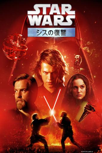 スター・ウォーズ エピソード3 / シスの復讐