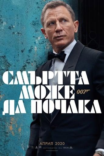 007: Смъртта може да почака