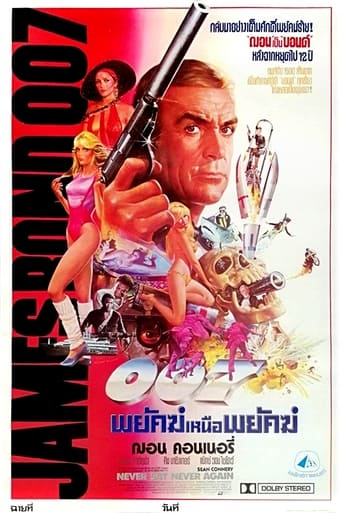 เจมส์ บอนด์ 007 ภาค 14: พยัคฆ์เหนือพยัคฆ์