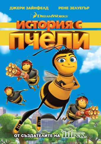 История с пчели