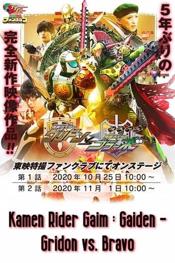 Kamen Rider Gaim: Gaiden - Gridon vs. Bravo