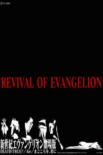 REVIVAL OF EVANGELION 新世紀エヴァンゲリオン劇場版 DEATH (TRUE)²/Air/まごころを、君に