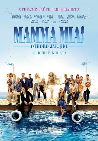 Mamma Mia!: Отново заедно