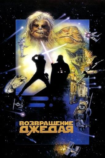 Звёздные войны: Эпизод 6 - Возвращение Джедая