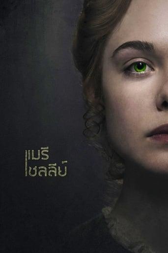 แมรี เชลลีย์