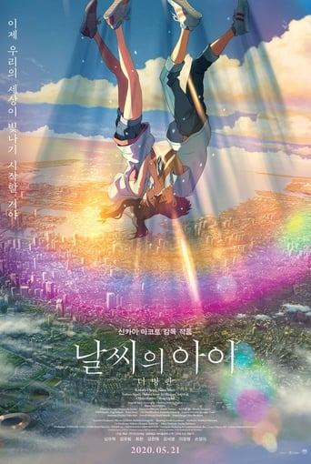 Watch 날씨의 아이 Full Movie Online Free HD 4K
