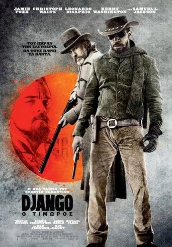 Django: Ο Τιμωρός