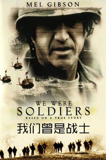 我们曾是战士