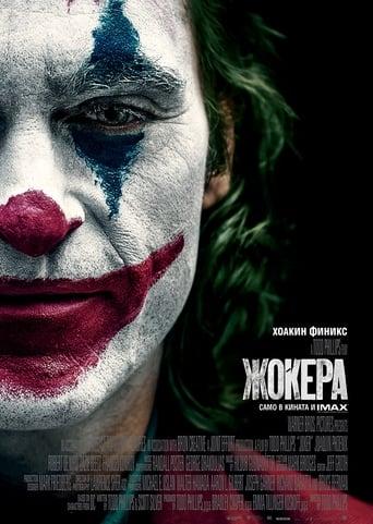 Watch Жокера Full Movie Online Free HD 4K