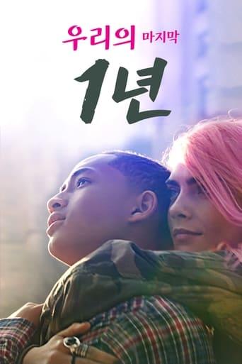 Watch 우리의 마지막 1년 Full Movie Online Free HD 4K