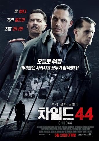차일드 44
