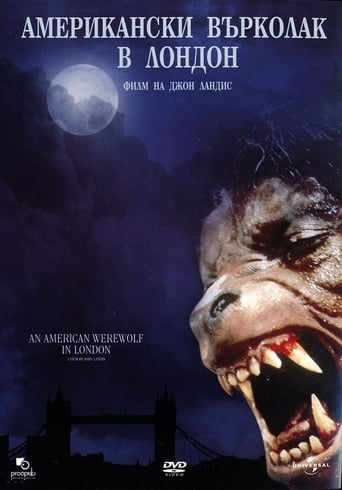 Американски върколак в Лондон