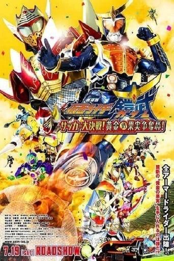 Kamen Rider Gaim the Movie: The Great Soccer Match! The Golden Fruit Cup!