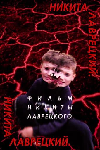 Никита Лаврецкий