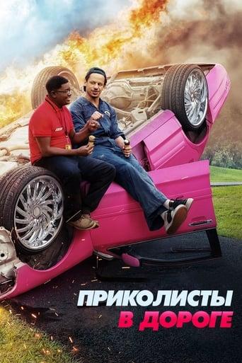Watch Приколисты в дороге Full Movie Online Free HD 4K