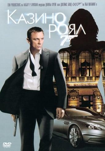 007: Казино Роял