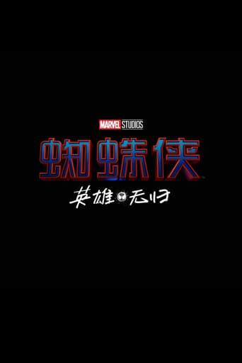 蜘蛛侠:英雄归来3
