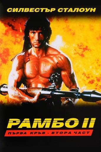Рамбо: Първа кръв - Втора част