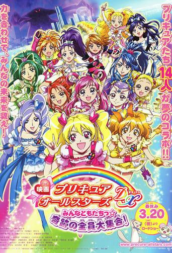 映画 プリキュアオールスターズDX みんなともだちっ☆奇跡の全員大集合!