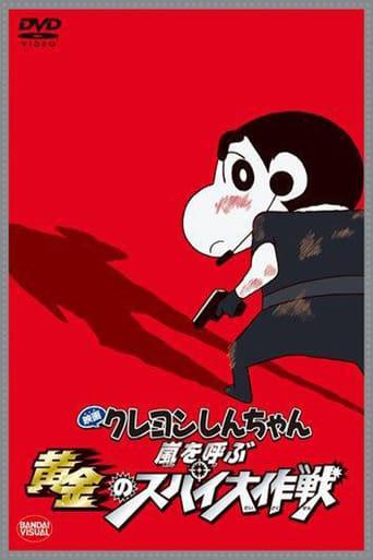 Crayon Shin-chan: Arashi o Yobu Ôgon no Spy Daisakusen (Shin Chan Movie 19)