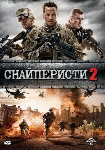 Снайперисти 2