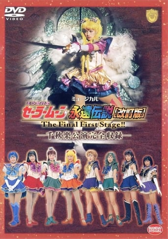 Sailor Moon - The Eternal Legend (Revision) - The Final First Stage - Last Day Performance