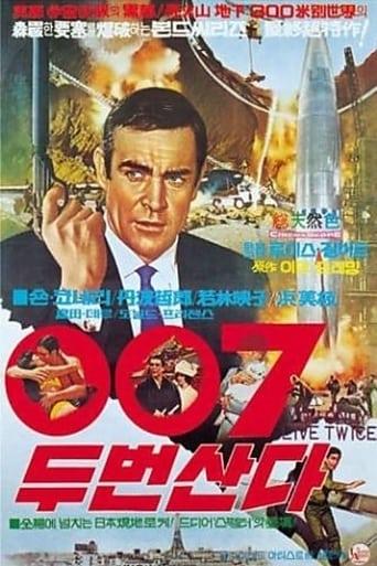 007 두번 산다