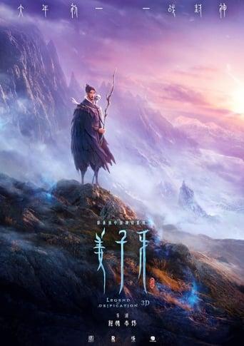 Цзян Цзыя: Легенда об обожествлении