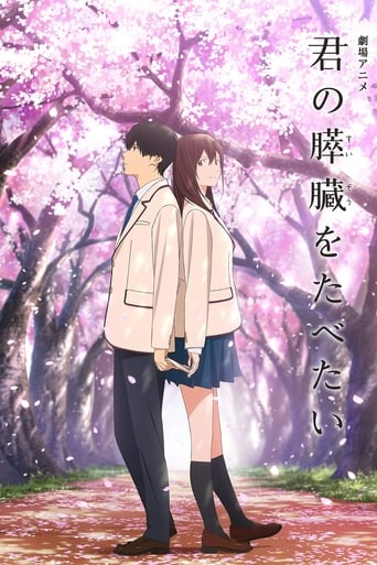 Watch 君の膵臓をたべたい Full Movie Online Free HD 4K