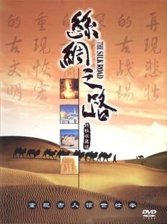 The Silk Road