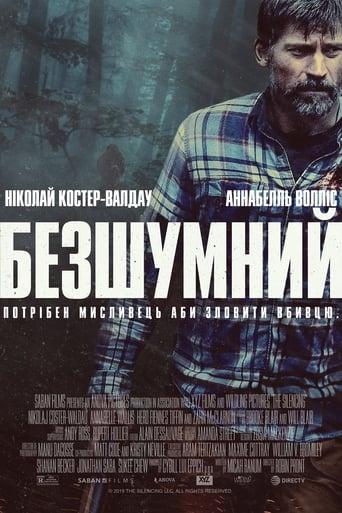 Watch Безшумний Full Movie Online Free HD 4K