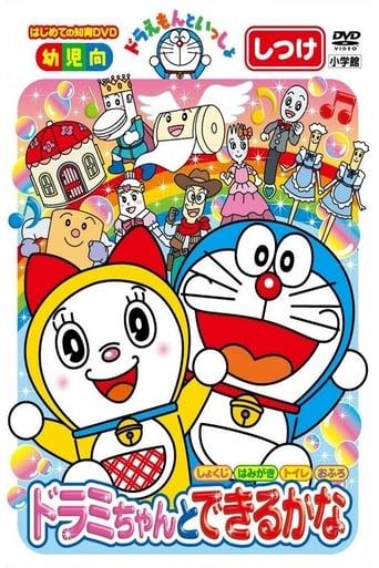 Doraemon let's go: You can do with Dorami-chan