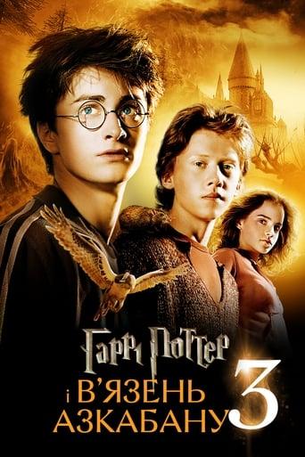 Гаррі Поттер і в'язень Азкабану
