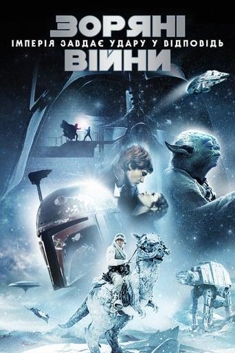Зоряні війни: Епізод 5 - Імперія завдає удару у відповідь