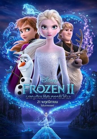 โฟรเซ่น 2 - ผจญภัยปริศนาราชินีหิมะ