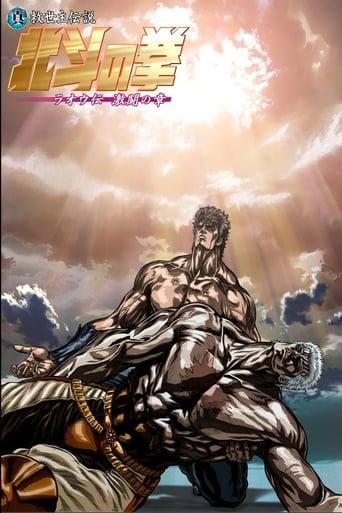 El Puño de la Estrella del Norte: La leyenda de Raoh - Capitulo de la lucha feroz