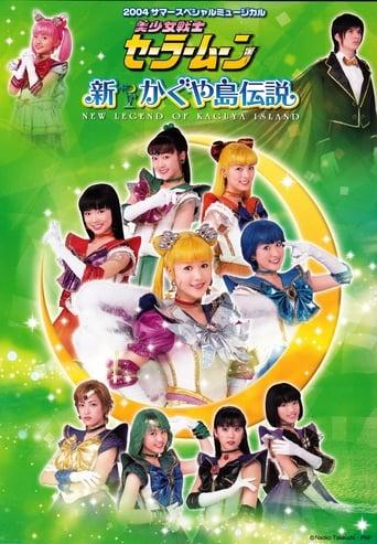 Sailor Moon - New Legend of Kaguya Island