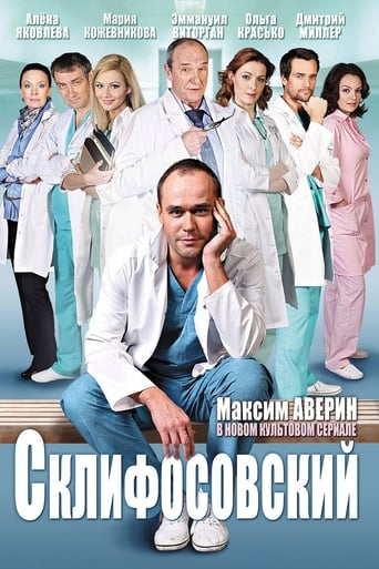 Склифосовский