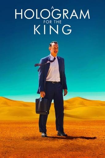 国王的全息图