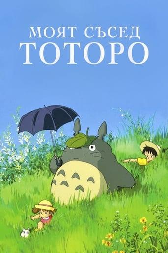 Моят съсед Тоторо