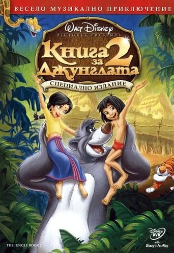 Книга за джунглата 2