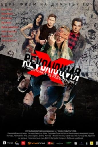 Революция Х